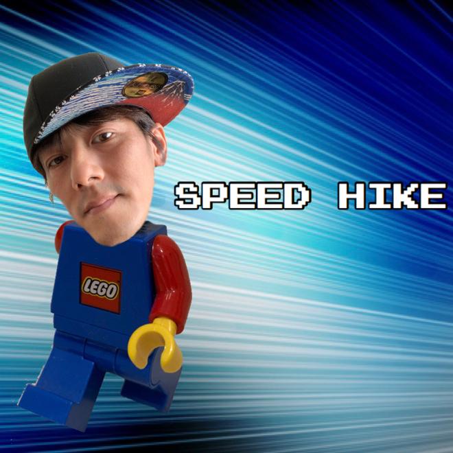 さとうだいすけ流!スピードハイク!