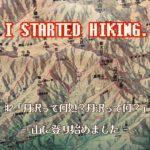 「山に登り始めました。 」#2 丹沢って何処? 丹沢って何?