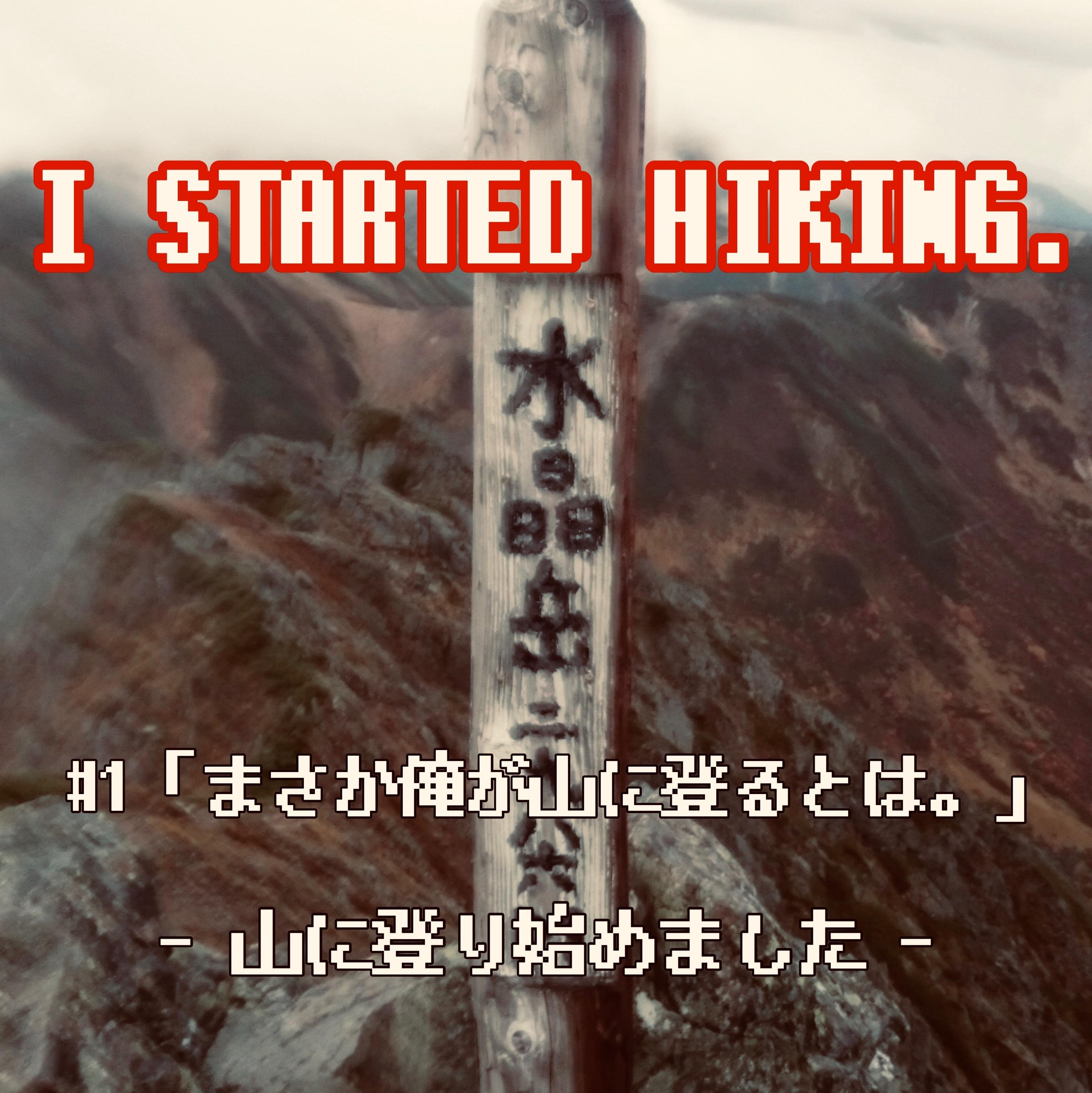 「山に登りはじめました。」#1 まさか俺が山に登るとは。