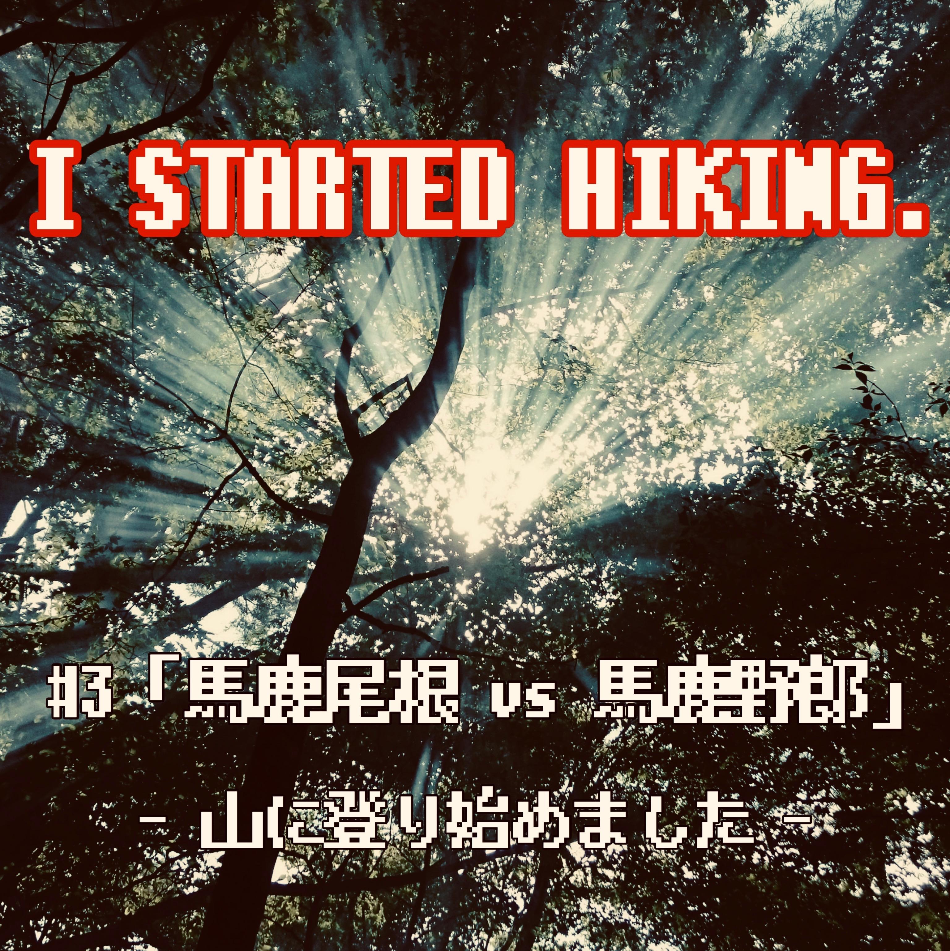 「山に登り始めました。 」#3 馬鹿尾根 vs 馬鹿野郎