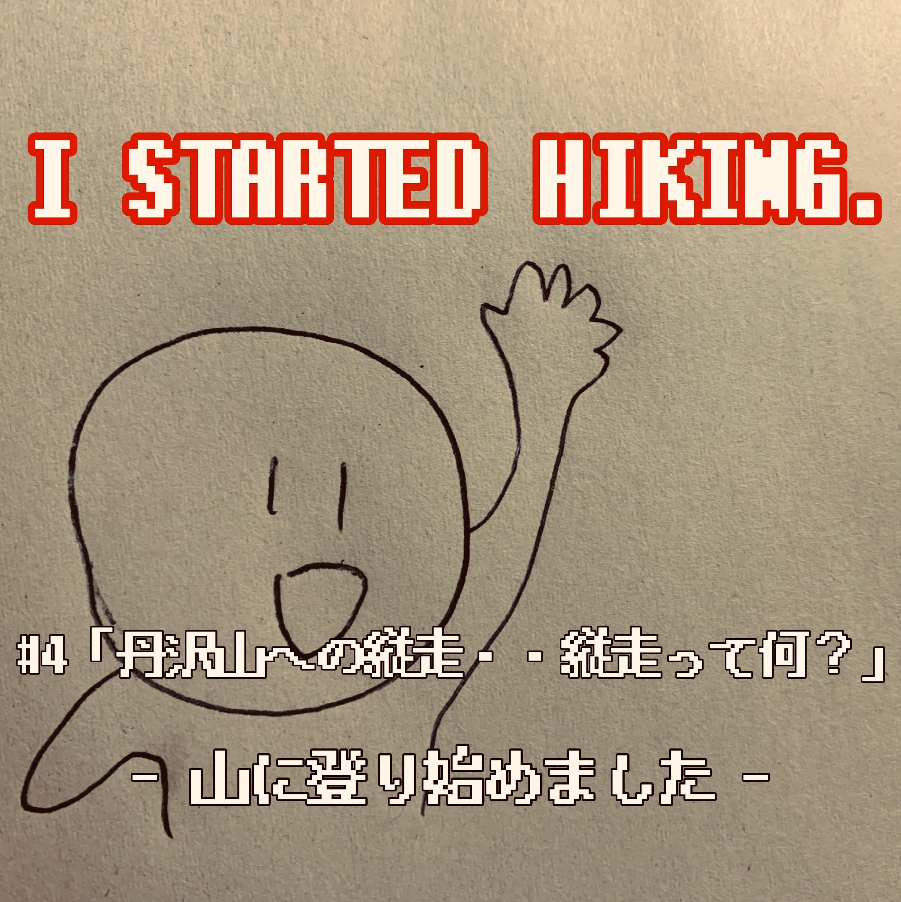 「山に登り始めました。 」#4 丹沢山への縦走・・縦走って何?
