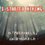 「山に登り始めました。 」#5 西丹沢の畦ヶ丸