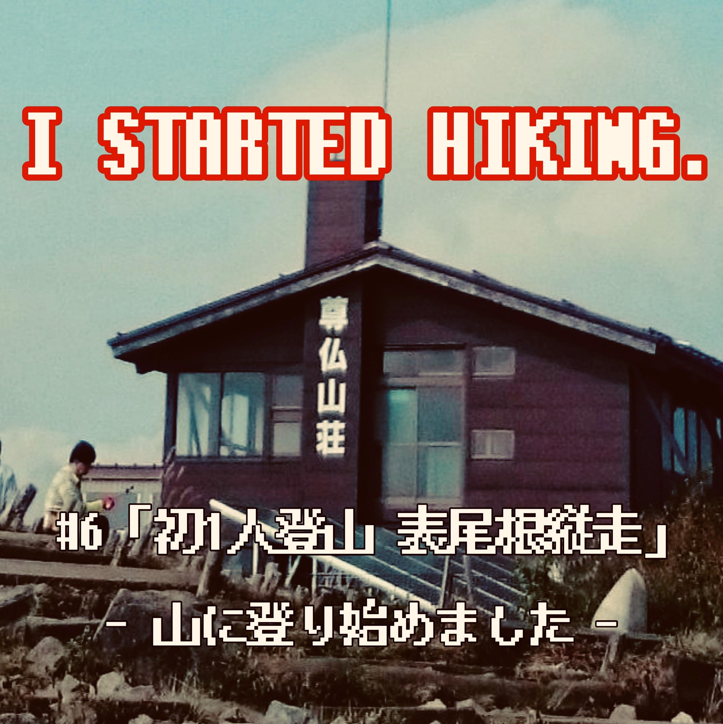 「山に登り始めました。 」#6 初一人登山 表尾根縦走