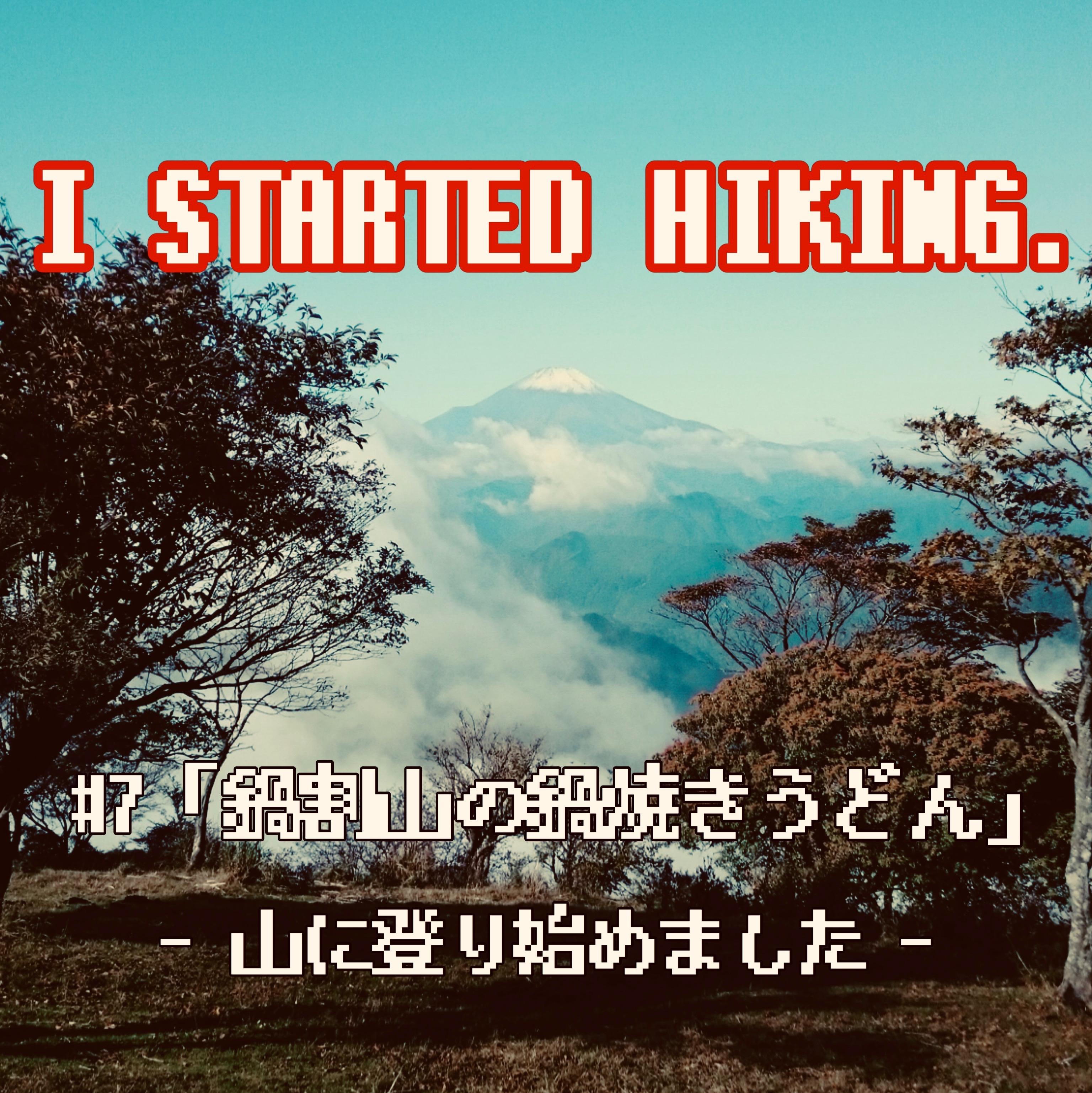 「山に登り始めました。 」#7 鍋割山の鍋焼きうどん