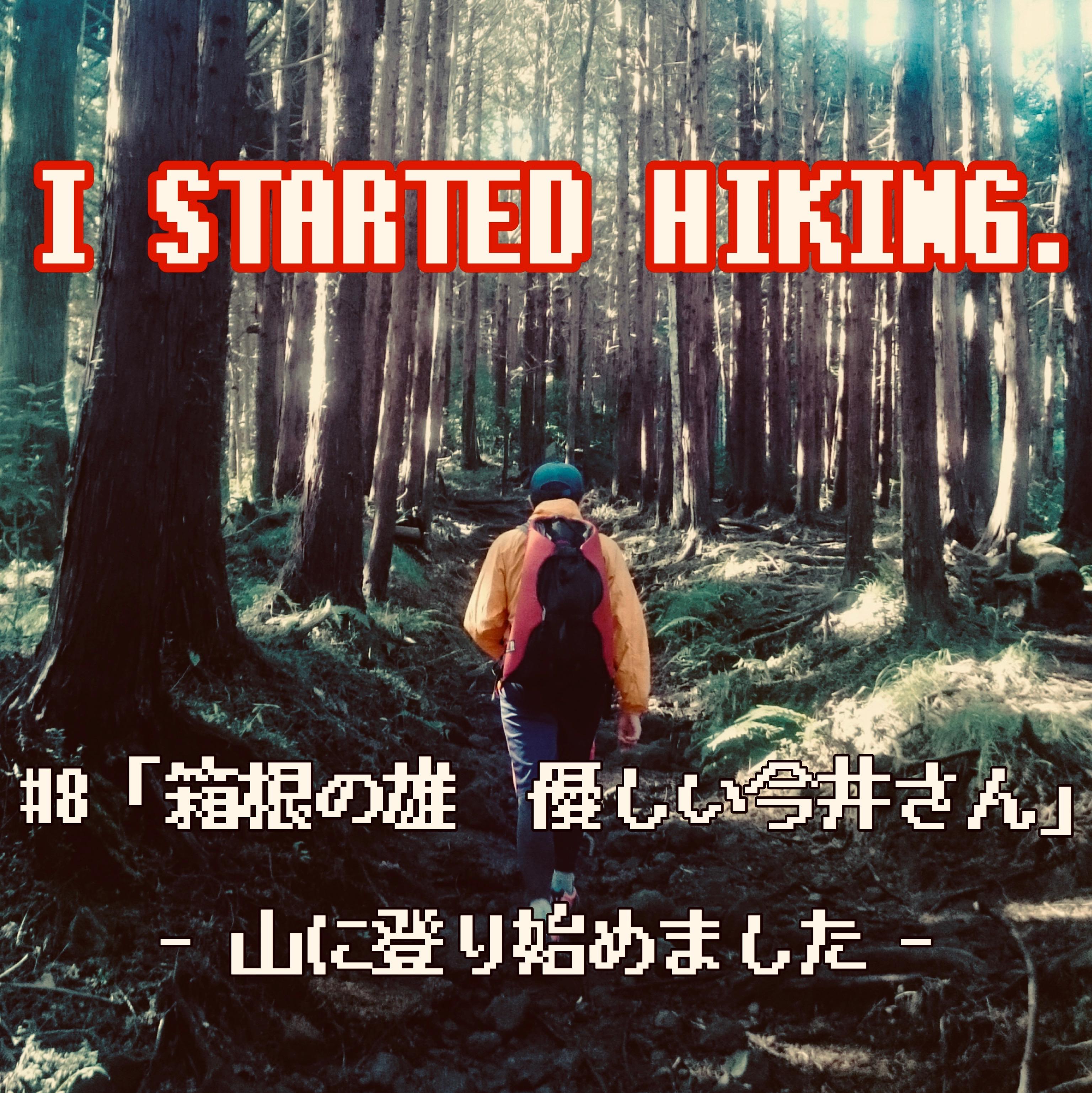 「山に登り始めました。 」#8 箱根の雄 優しい今井さん。