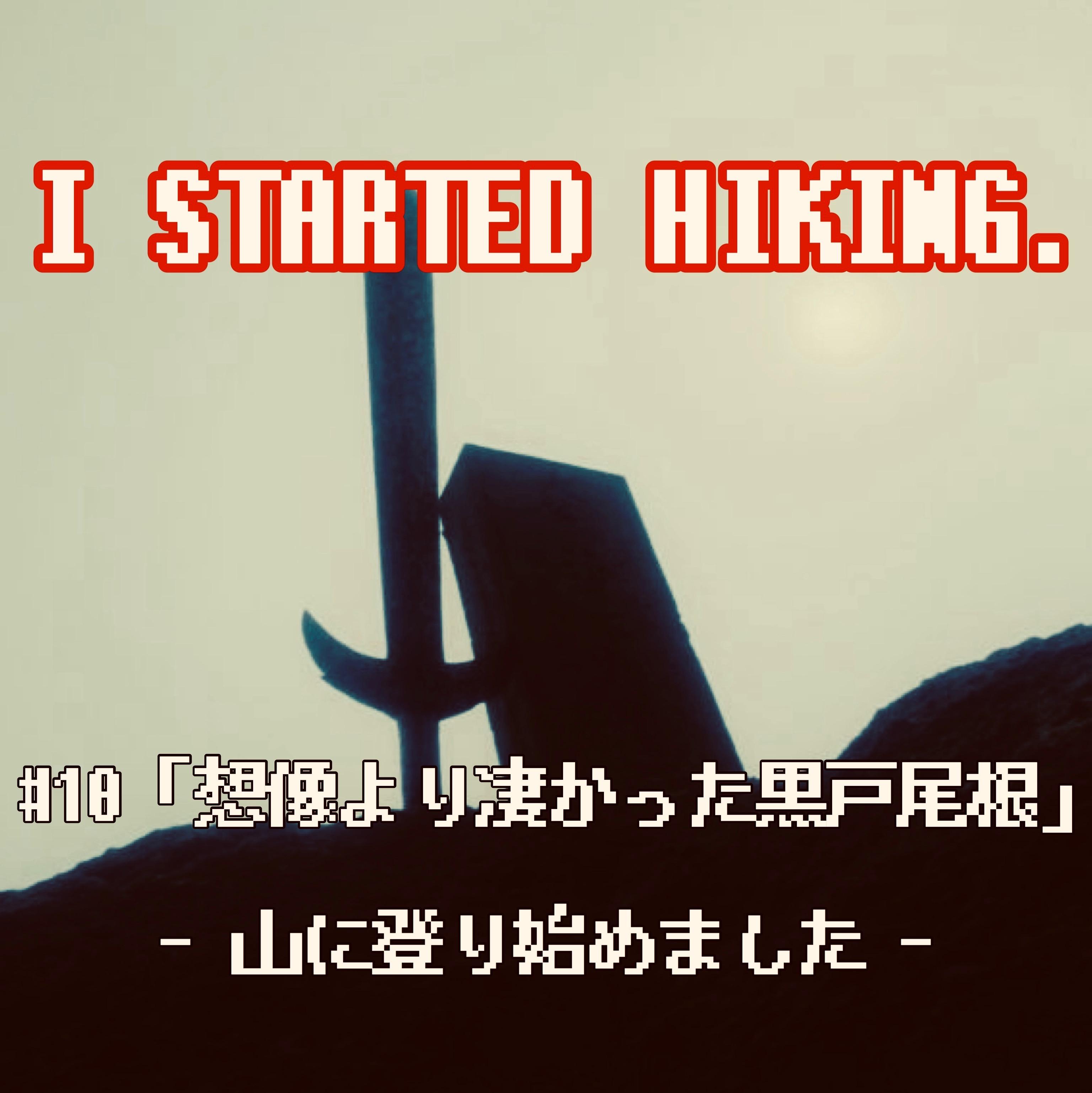 「山に登り始めました。  」#10 想像より凄かった黒戸尾根