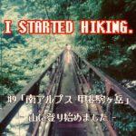 「山に登り始めました。  」#9 南アルプス 甲斐駒ヶ岳 黒戸尾根
