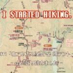 「山に登り始めました。 」#11 北アルプス 烏帽子岳 初テント