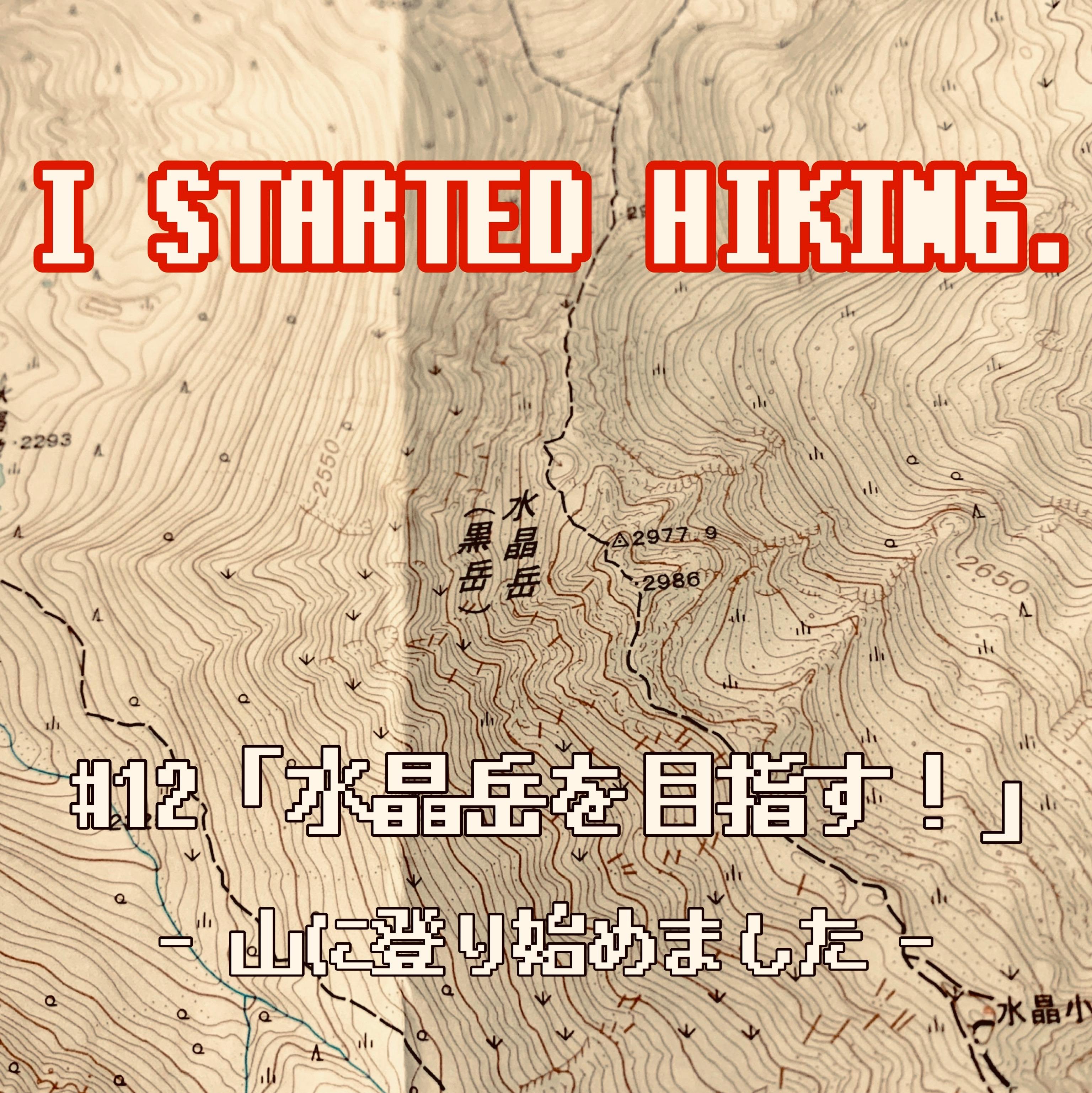 「山に登り始めました。」#12 水晶岳を目指す!