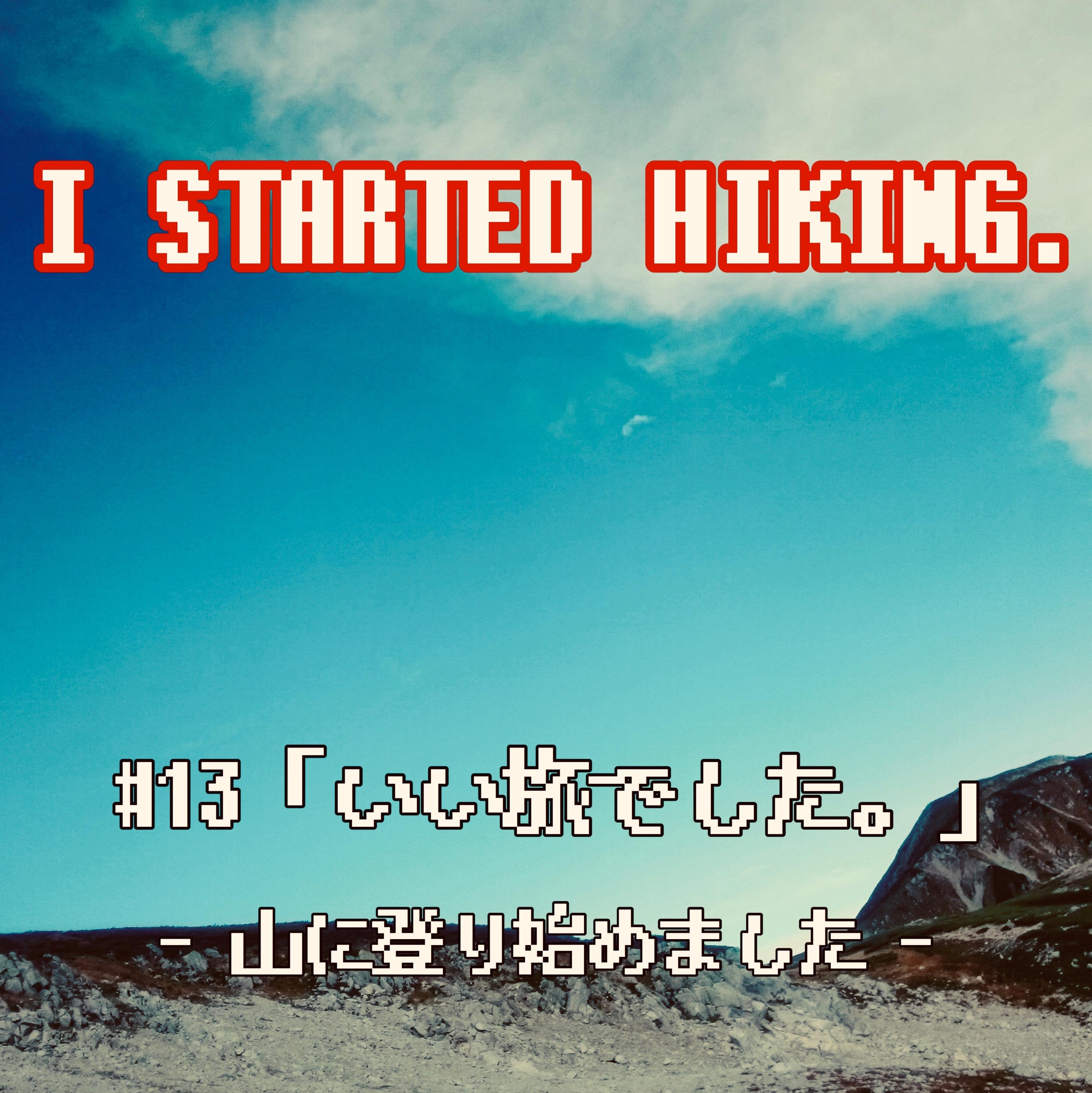 「山に登り始めました。 」#13 いい旅でした。
