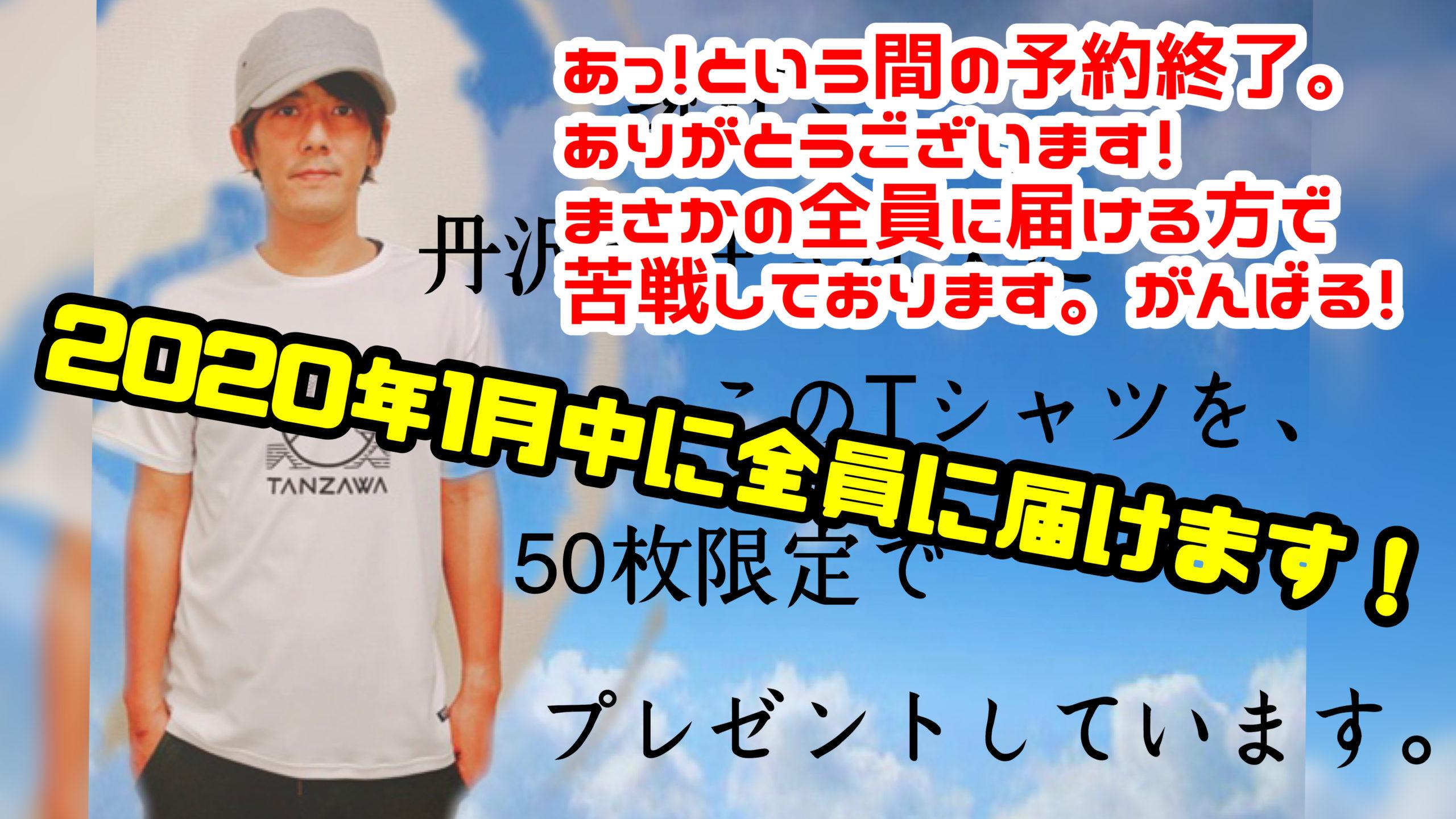 TANZAWA T-SHIRT #3「Tシャツあげます。」