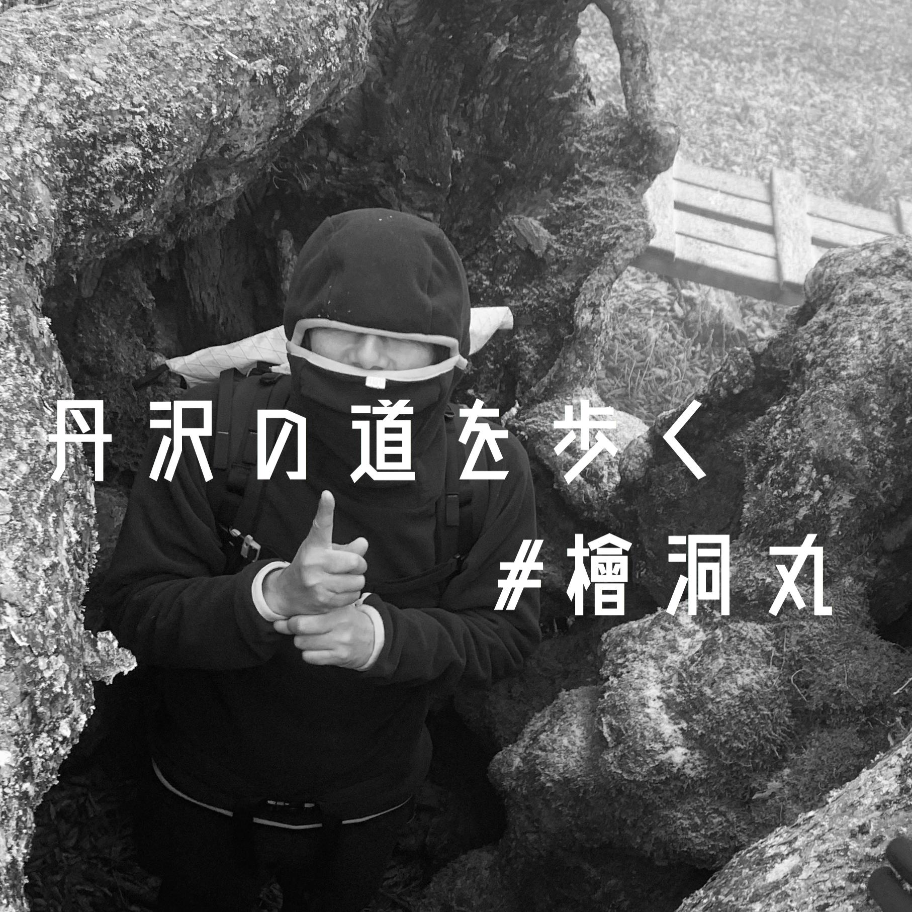 """丹沢の道を歩く。西丹沢の """"檜洞丸"""" へ"""
