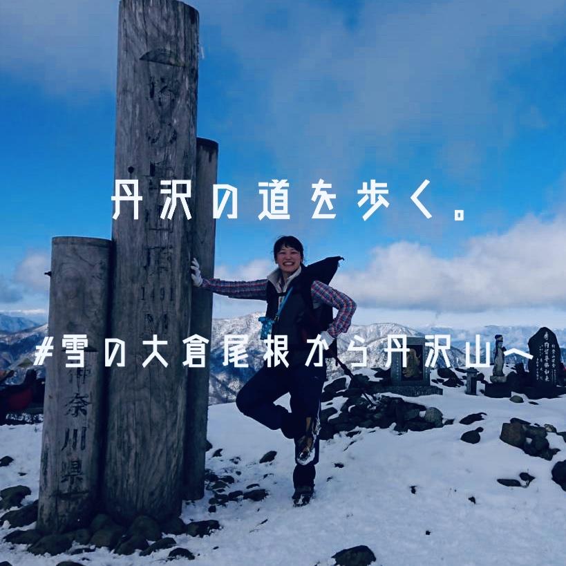 丹沢の道を歩く。#雪の大倉尾根から丹沢山へ。