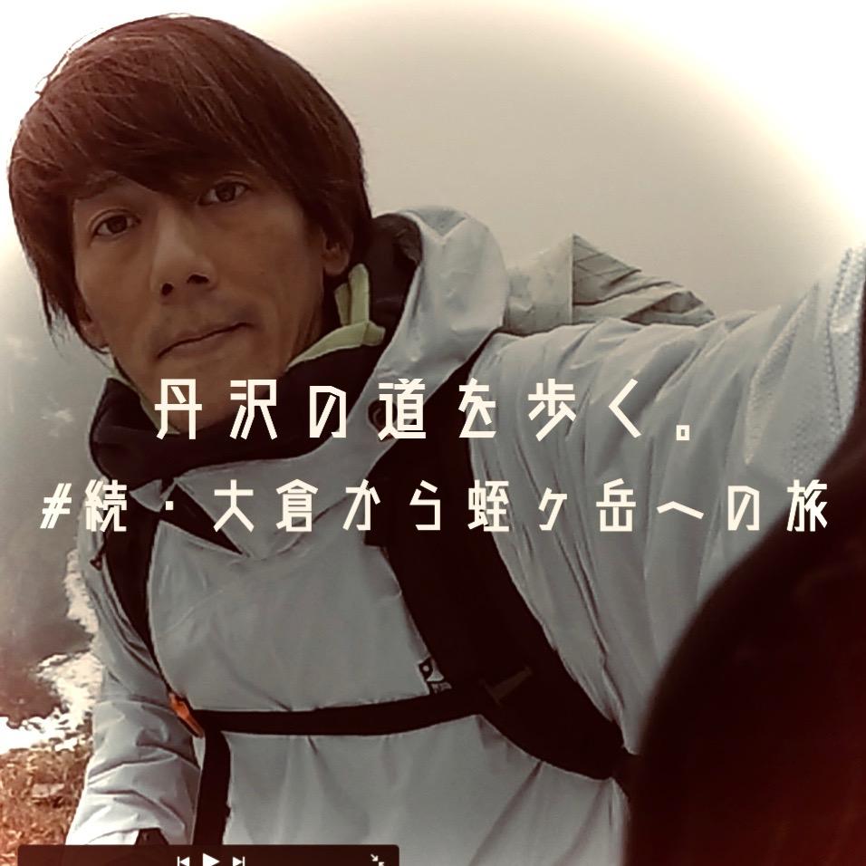 丹沢の道を歩く。#続・大倉から蛭ヶ岳への旅!