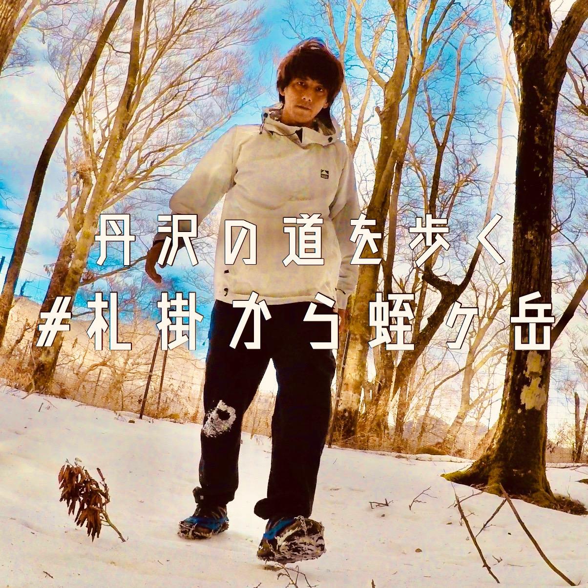 丹沢の道を歩く #札掛から蛭ヶ岳
