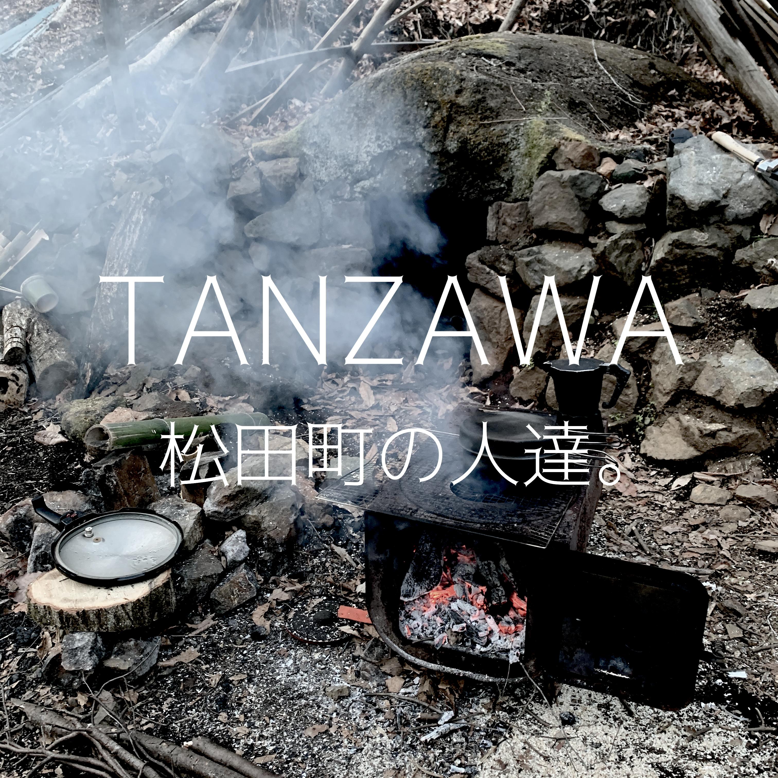 TANZAWA 松田町の人達。