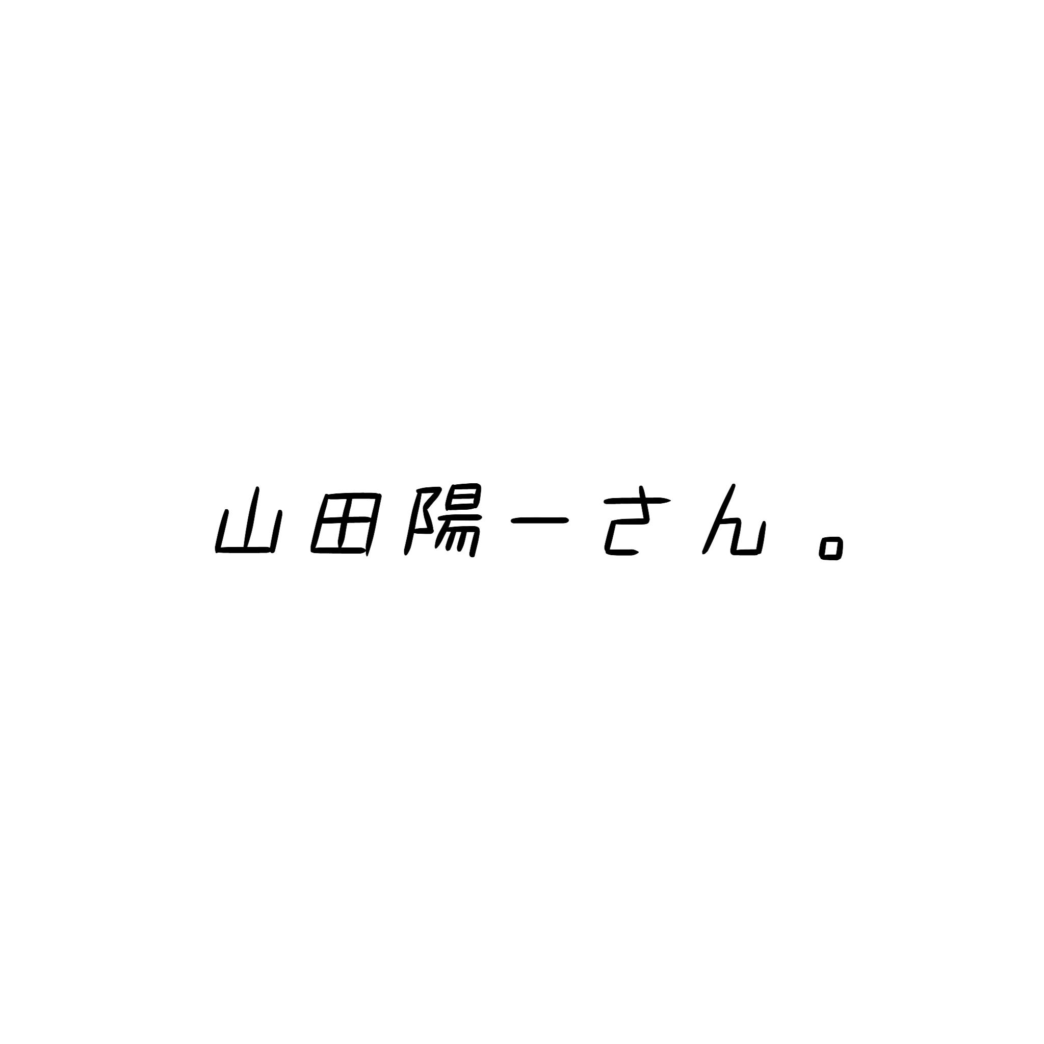 山田陽一さんについて。