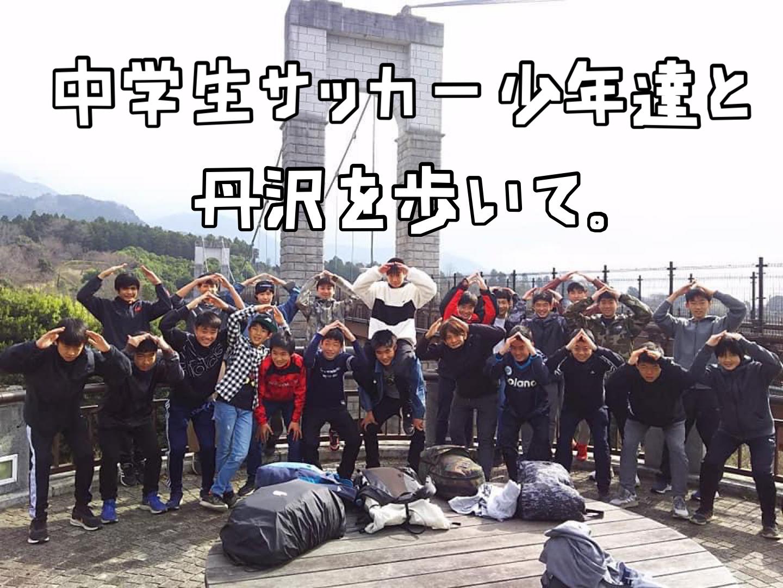 中学生サッカー少年達と丹沢を歩いて。
